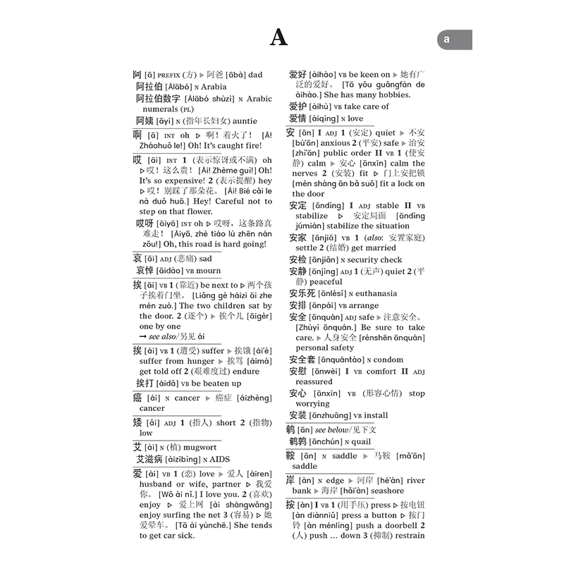 Merriam-Webster's Chinese - English Dictionary