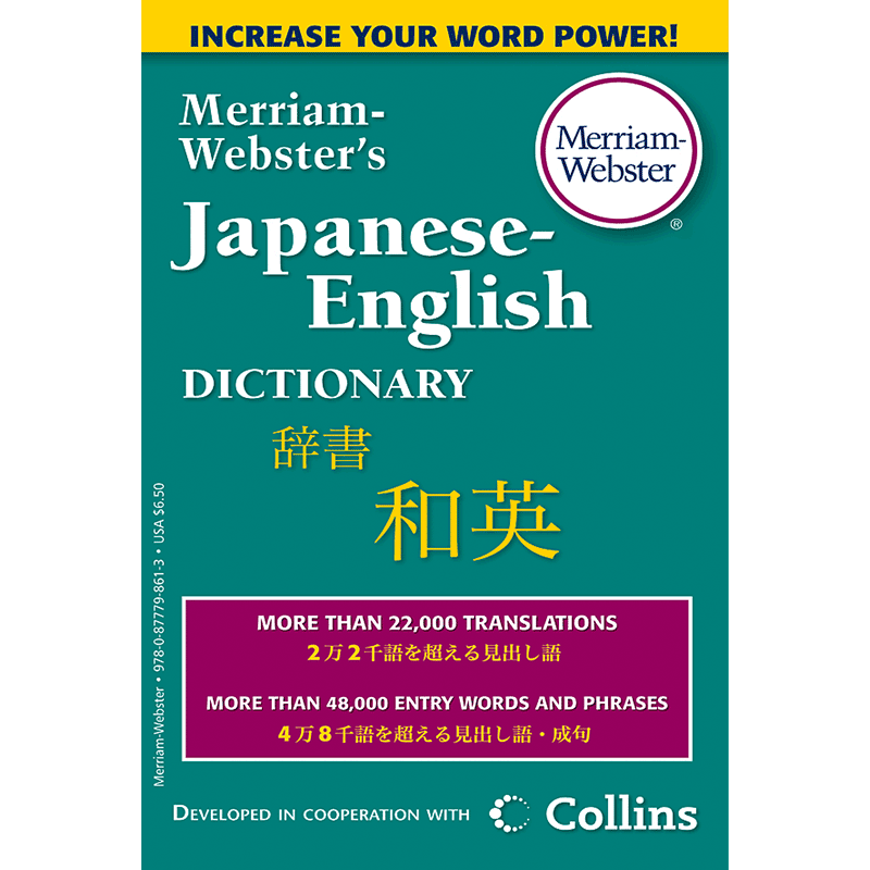 Merriam-Webster's Japanese - English Dictionary