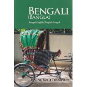 Bengali (Bangla) / English Practical Dictionary