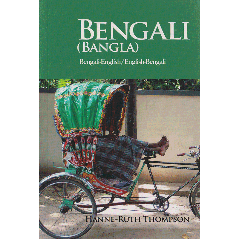 Bengali (Bangla) / English Practical Dictionary