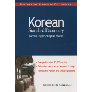 Korean / English Standard Dictionary