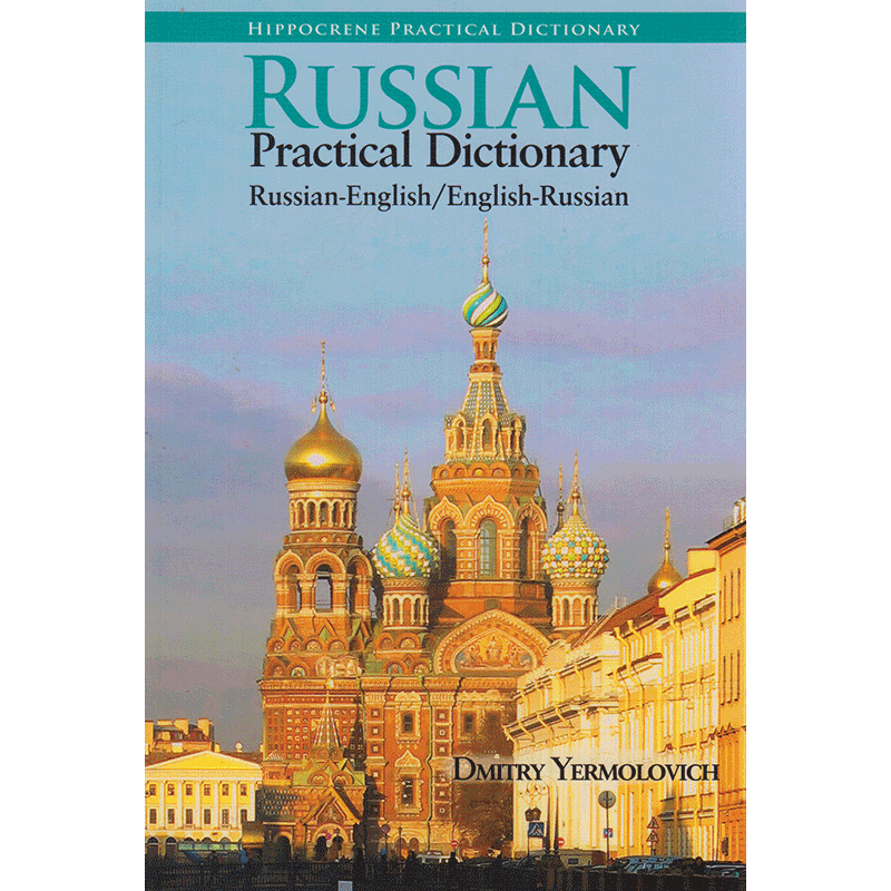 Russian /English Practical Dictionary
